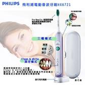 【贈鑽石刷頭*1】 PHILIPS 飛利浦 HX6721  清潔/美白/敏感 多功能音波震動牙刷