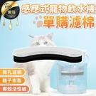 現貨!感應式寵物飲水機 單購區-單購濾棉 濾水 濾心 過濾 過濾棉 蓮蓬頭濾芯 濾芯 濾網