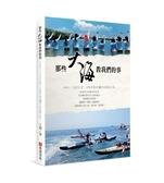 (二手書)那些大海教我們的事:54天,1200公里,8位女孩的獨木舟冒險之旅