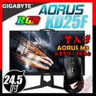 [ PC PARTY  ] 登入送滑鼠 技嘉 GIGABYTE AORUS KD25F 24.5吋 電競螢幕