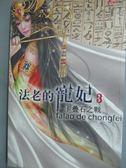 【書寶二手書T1/一般小說_LHM】法老的寵妃3-卡疊石之戰_悠世