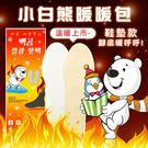 (即期商品-2020/11/02) 韓國KC認證 小白熊暖暖包(鞋墊款) 1對入