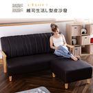 預購品【UHO】WF 維司生活 L型皮沙發組  免運費