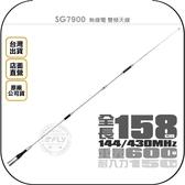 《飛翔無線3C》SG7900 無線電 雙頻天線│公司貨│158cm 超長型 車機收發 對講機外接│SG-7900