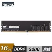 【KLEVV 科賦】U-DIMM DDR4 3200 16G 桌上型記憶體