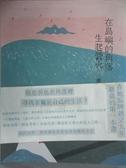 【書寶二手書T2/旅遊_ZAN】在島嶼的角落生起營火_蘑菇