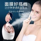 蒸臉器蒸臉儀噴霧機臉部加濕器保濕補水儀【限時8折優惠 快速出貨】