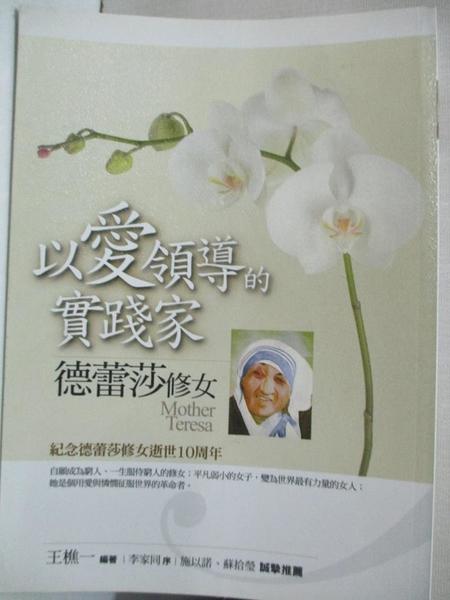 【書寶二手書T7/宗教_HTN】以愛領導的實踐家-德蕾莎修女_王樵一