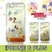 [兩件七折] 流水殼 iPhone 6Plus / 6s Plus 迪士尼 硬殼 可愛 米奇 維尼 手機殼 液體 透明 流動 保護殼