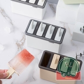自制冰淇淋模具製冰盒雪糕模具家用【福喜行】