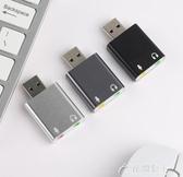 音頻轉換器-耳機接口轉3.5音頻線電腦耳機分線器二合一插孔USB耳機轉換器華碩 花間公主