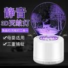 吸入式捕蚊燈創意3D滅蚊燈usb飾品燈LED家用滅蚊器無輻射驅蚊捕【618店長推薦】