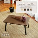 邊桌 床邊桌 茶几 和室桌 圓角(中)摺疊桌60x40【H02195】