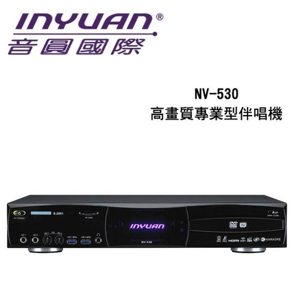 卡拉OK音響推薦 Inyuan 音圓國際 NV-530卡拉OK高畫質專業型伴唱機 電腦點歌機升級大容量3TB硬碟