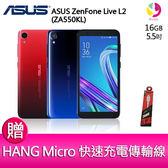 分期0利率 ASUS ZenFone Live L2 (ZA550KL) 2G/16G 智慧型手機 贈『快速充電傳輸線*1』