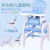 寶寶餐椅兒童餐椅多功能嬰兒椅吃飯餐桌椅座椅帶搖馬腳輪igo智能生活館
