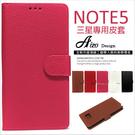 三星 Note5皮套 荔枝紋 皮革 收納 夾層 站立 支架 手機殼