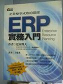 【書寶二手書T4/財經企管_PIS】ERP實務入門_近安理夫