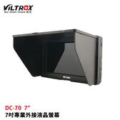 黑熊館 VILTROX 唯卓 DC-70 7吋專業 外接液晶螢幕 顯示器 監視器 攝影螢幕 外接顯示器 外掛螢幕