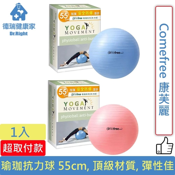 Comefree 康芙麗 瑜珈抗力球 55cm◆德瑞健康家◆