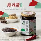 【享食思維】純素麻辣醬280g/罐