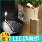 LED 隨身燈 便攜燈 學生燈 宿舍燈 USB 插口 小夜燈 檯燈 行動電源燈 小夜燈 鍵盤燈 可彎曲