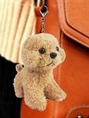 吊飾  鑰匙鍊書包掛件公仔泰迪狗毛絨可愛韓國創意掛飾