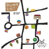 書立得-【五味太郎】要到哪裡去呢?