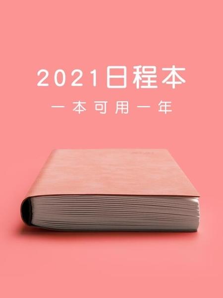 2021日程本效率手冊365天計劃表2020年工作日歷本超厚月歷本記事本 童趣潮品