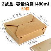 加厚牛皮紙餐盒壹次性紙盒打包盒長方形飯盒外賣快餐盒沙拉便當盒 2號盒100個