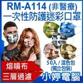 【3期零利率】預購 RM-A114 一次性防護迷彩口罩 50入/混色包 單片獨立包裝 3層過濾 (非醫療)