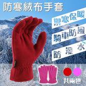 ~防寒絨布手套~防寒手套禦寒手套保暖手套防風手套防潑水手套騎車手套冬天手套