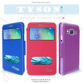 ★Samsung Galaxy  A3 SM-A300  尊系列 雙視窗皮套/保護套/手機套/保護手機/免掀蓋接聽/軟殼