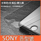 SONY XZ3 XA2 Ultra XA2 plus XZ2 L3 XZ2 Premium 手機玻璃貼 鋼化膜 玻璃貼 螢幕保護貼 內縮版 非滿版 9H鋼化膜