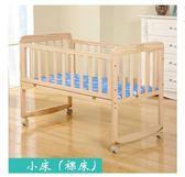 嬰兒床新生兒實木無漆環保寶寶床搖籃床可變書桌可拼接大床