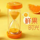 創意時間沙漏計時器兒童30/40/60分鐘半一小時流沙瓶漏斗防摔水果【限量85折】