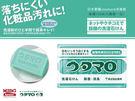 日本 東邦 UTAMARO 歌磨 洗滌皂 洗衣去漬去垢 家事皂(133g) ◎花町愛漂亮◎DL