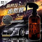 台灣現貨-500ml高科技水鍍膜 噴霧液...