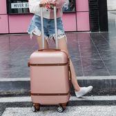 韓版行李箱女小清新24拉桿箱男萬向輪大學生密碼箱20寸旅行箱皮箱igo   時尚芭莎
