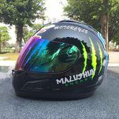 摩托車頭盔全盔男女全覆式四季通用個性酷機車賽車夏季防霧安全帽igo 沸點奇跡