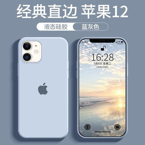 蘋果12手機殼直邊液態硅膠iphone12promax全包防摔軟殼12pro 晴天時尚
