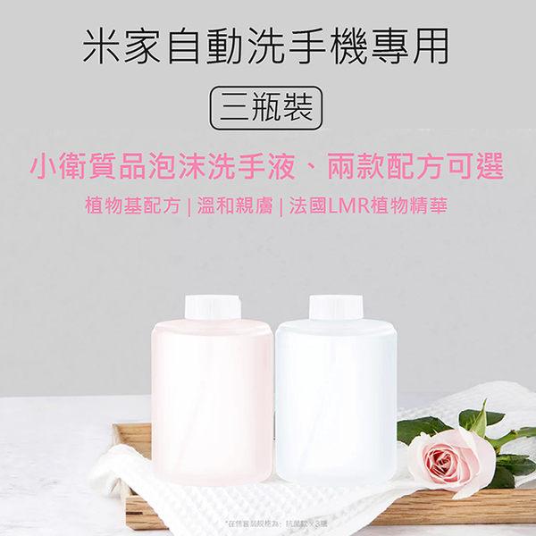《現貨》小米 米家自動感應洗手機-補充瓶 小衛品質泡沫洗手液 兩款配方可選 植物基配方(三瓶裝)