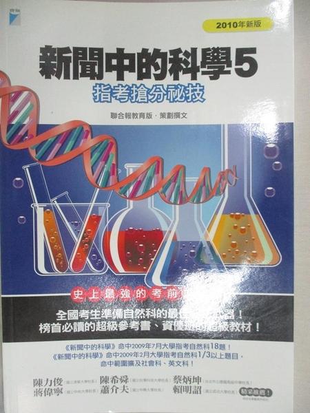 【書寶二手書T8/高中參考書_KJM】新聞中的科學5:指考搶分秘笈_聯合報教育版