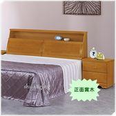 【水晶晶家具/傢俱首選】 SB9057-1 德威特5呎樟木半實木木面床頭箱~~不含床底●床櫃