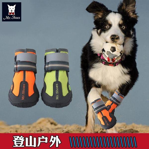 新款色彩狗狗鞋登山鞋金毛拉布拉多薩摩耶中大型犬鞋子 樂活生活館