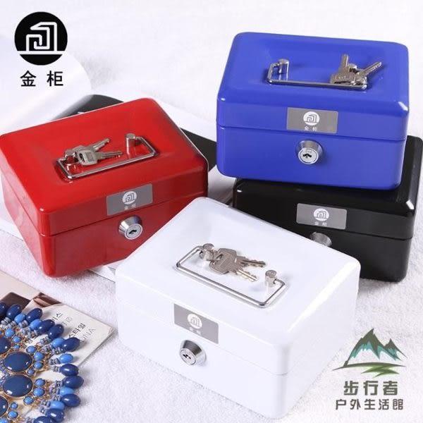 中號帶鎖鐵盒手提小箱子收納盒加厚收銀箱保險儲物盒密碼盒【步行者戶外生活館】