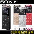 夜間限定 贈USB豆腐充 SONY ICD-UX560F 錄音筆 UX543新款 ICD-UX560