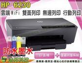 HP 6230 防水墨水 高速雲端雙面精省商務機+連續供墨系統+單向閥 P2H87-1