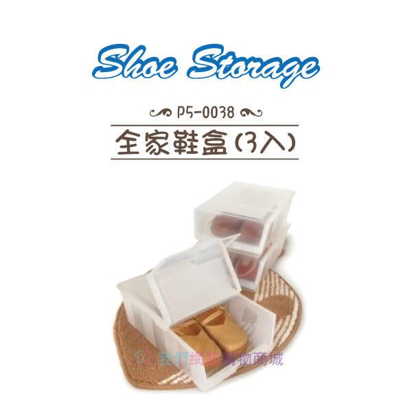 【我們網路購物商城】聯府  P5-0038 全家鞋盒(3入)   P50038 鞋盒 收納 置物 鞋架 萬用架