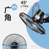 16吋 壁扇家用掛壁電風扇靜音遙控壁掛式牆壁大風力餐廳搖頭電扇YYP 町目家